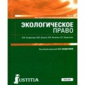 Экологическое право (СПО). Учебник