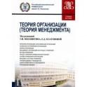 Теория организации (для бакалавров). Учебное пособие