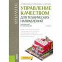 Управление качеством для технических направлений (для бакалавров и магистров). Учебник