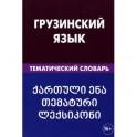 Грузинский язык. Тематический словарь. 20 000 слов