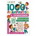 1000 лабиринтов и головоломок
