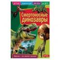 Смертоносные динозавры. Детская энциклопедия