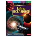 Детская энциклопедия. Вселенная