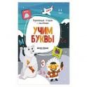 Учим буквы: книжка с наклейками