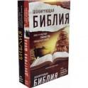 Шокирующая Библия. Ужас и надежда главных тем священной книги (комплект из 2 кн.)