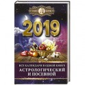 Все календари в одной книге на 2019 год: астрологический и посевной