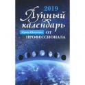 Лунный календарь от профессионала: 2019 год