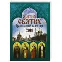 Жития святых: православный календарь 2019.