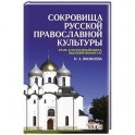 Сокровища русской православной культуры: храм, благодатный образ, высокий иконостас: Учебное пособие