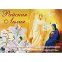 Райская лилия. Православный календарь для детей на 2019 год. С рассказами о Пресвятой Богородице, молитвами и тропарями