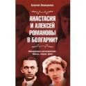Анастасия и Алексей Романовы в Болгарии?