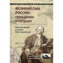 Великий сын России: гражданин и патриот. Научные труды и письма М.В. Ломоносова