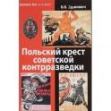 Польский крест советской контрразведки. Польская линия в работе ВЧК-НКВД. 1918-1938