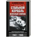 Стальной корабль, железный экипаж. Воспоминания матроса немецкой подводной лодки U505. 1941—1945