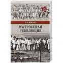 Матросская революция
