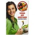 Блюда для аллергиков. Проверенные рецепты