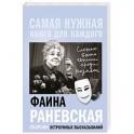 """Фаина Раневская, """"Сложно быть гением среди козявок."""" Сборник остроумных высказываний"""
