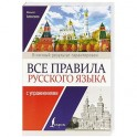 Все правила русского языка с упражнениями