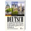 Самоучитель немецкого языка для начинающих
