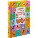 Мои любимые животные. 15 книжек-кубиков
