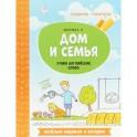 Дом и семья. Учим английские слова