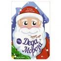 Загадки и игры от Деда Мороза
