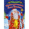 Квест-плакат с наклейками. Приключения Деда Мороза