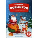 В гостях у Деда Мороза. Книжка с наклейками (50 наклеек)