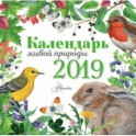 """Календарь настенный на 2019 год """"Календарь живой природы"""""""