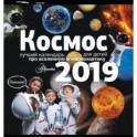 """Календарь настенный на 2019 год """"Космос"""""""