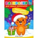 Помощники Деда Мороза: книжка-раскраска