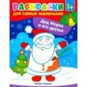 Дед Мороз и его друзья: книжка-раскраска