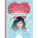 Большая книга романов для девочек. Обещание любви