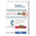 Гомеопатия доктора Синельникова. Полный патогенез лекарственных средств +CD