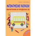 Математические раскраски. 1 класс. Вычитание в пределах 20