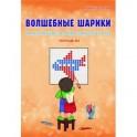 Волшебные шарики. Практические задания для детей 6-8 лет. Тетрадь №3