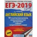 ЕГЭ-19. Английский язык.10 тренировочных вариантов экзаменационных работ