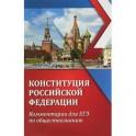 ЕГЭ. Обществознание. Конституция Российской Федерации. Комментарии