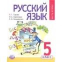 Русский язык. 5 класс. Учебник. В 3-х частях. Часть 2