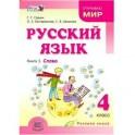 Русский язык. 4 класс. В 3-х книгах. Учебник. Книга 3. ФГОС