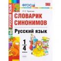 Русский язык. 1-4 классы. Словарик синонимов. ФГОС