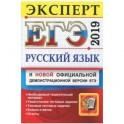 ЕГЭ. Эксперт 2019. Русский язык