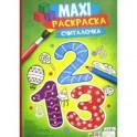 "Maxi-раскраска ""Считалочка"""