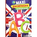 "Maxi-раскраска ""Английский алфавит"""