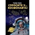 Спросите у космонавта. Пик Тим