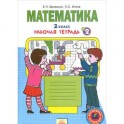Математика. 2 класс. Рабочая тетрадь. В 4 частях. Часть 2