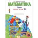 Математика. 3 класс. Рабочая тетрадь. В 3-х частях. Часть 2. ФГОС