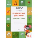 Графические диктанты. Растения и грибы. Тетрадь для занятий с детьми 6-7 лет. ФГОС ДО