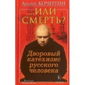 ...Или смерть? Дворовый катехизис русского человека
