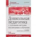 Дошкольная педагогика с основами методик воспитания и обучения. Учебник